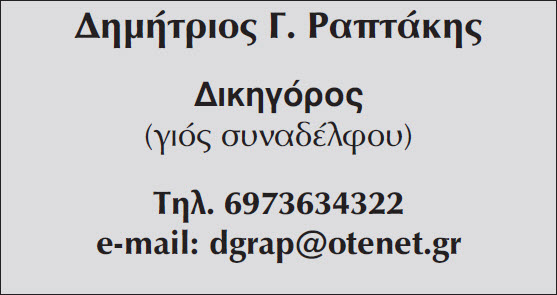 Dimitrios_Raptakis