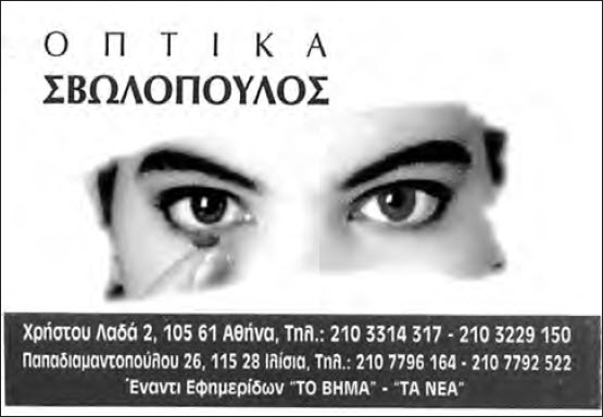 Optika_Svolopoulos