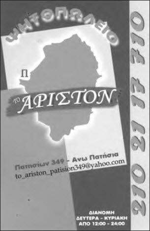 Psitopoleio_Ariston