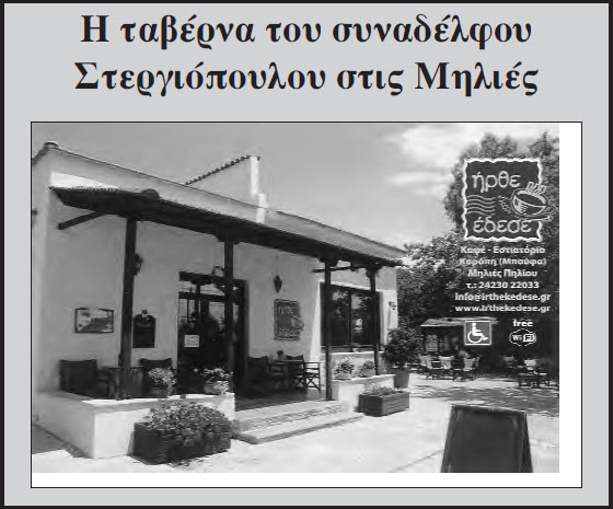 Steriopoulos_Milies